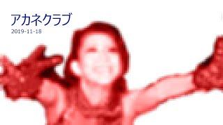 FM OH!「アカネクラブ」 2019年11月18日 第6回 ゲスト:ラストアイドル(安田愛里、大森莉緒) + ++ +++-------------------- --- -- - http://poolboze.com Twitter ...