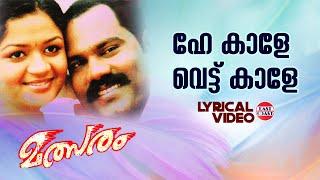 He Kaale Vettu Kaale | Lyrical Video | Malsaram | Kalabhavan Mani | M Jayachandran |  S Ramesan Nair