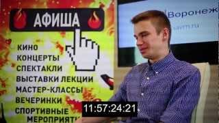 Афиша РИА «Воронеж» — Кастинг