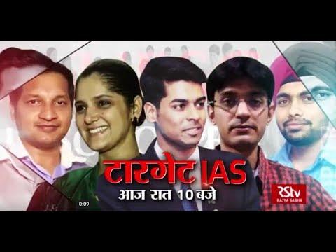 Promo - Sarokar: टारगेट IAS | 10 pm