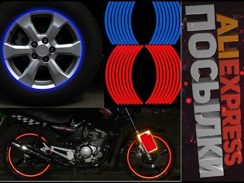 ALIEXPRESS ПОСЫЛКИ✈ Наклейки на диски колёс