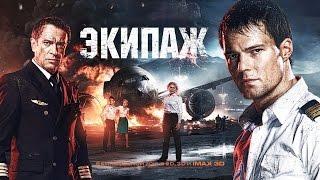 Экипаж (2016)— трейлер