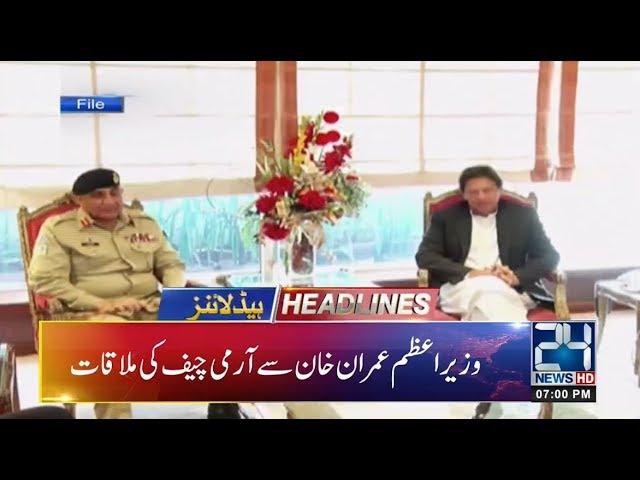 News Headlines | 7:00 PM | 13 Dec 2018 | 24 News HD