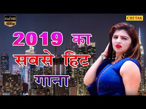 2019 का सबसे हिट गाना - दिल धड़के से तेरी खातिर - Sonal Khatri  - सुपरहिट डीजे रीमिक्स सोंग - New