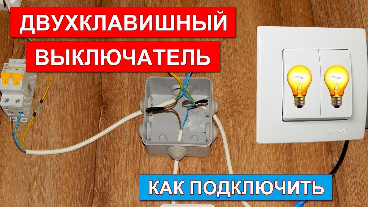 2 лампы на один выключатель схема фото 111