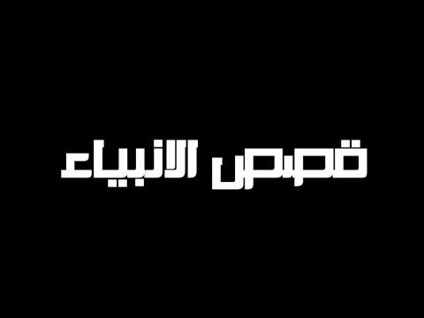 (الحلقة 1) قصة لوط عليه السلام بالدارجة المغربية (الحريات)
