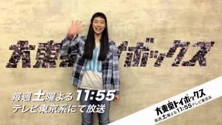 女優・足立梨花が、テレビ東京系ドラマ『大東京トイボックス』(毎週土...