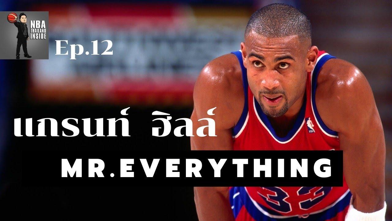แกรนท์ ฮิลล์ Mr.Everything ผู้ทำทุกอย่าง : NBA Thailand Inside : Ep.12