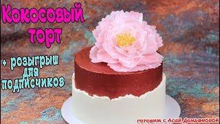 Торт кокосовый с сюрпризом внутри. Цветы для торта из бумаги и украшение торта. Розыгрыш призов