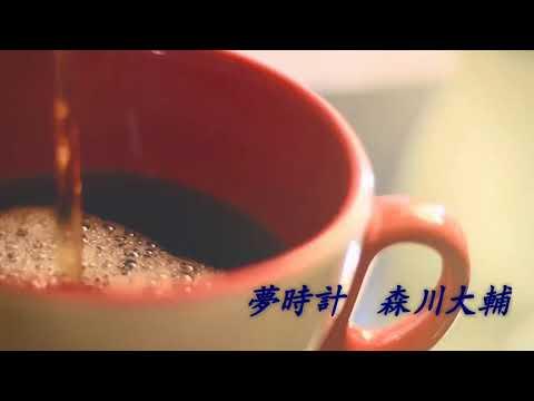 森川大輔 夢時計 PV