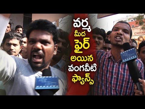 Vangaveeti Ranga Fans Fire On Ram Gopal...