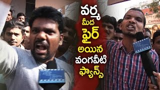 Vangaveeti Ranga Fans Fire On Ram Gopal Varma  | Vangaveeti Movie Public Talk | TFPC