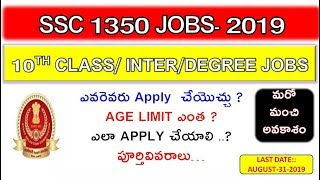 SSC 1350 JOBS||10th / Inter / Degree+ Qualifications Central Govt Jobs||Sathish edutech