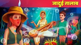 जादुई तालाब - Moral Stories For Teens हिन्दी कहानिया Horror Stories | Hindi Fairy Tales & Stories