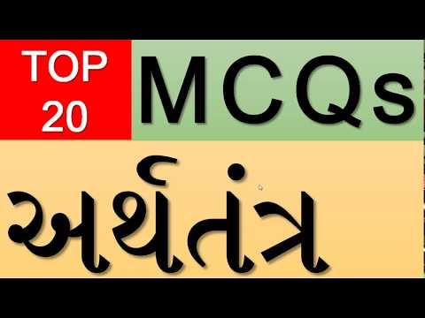 GPSC Accounts Officer & Assistant Commissioner Commercial Tax IMP Exam Material Model Paper Solution