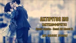 Axtipitos Mc Akikloforito Emeli Sand - Read All About It.mp3