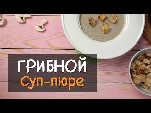 Грибной суп-пюре из шампиньонов со сливками в домашних условиях