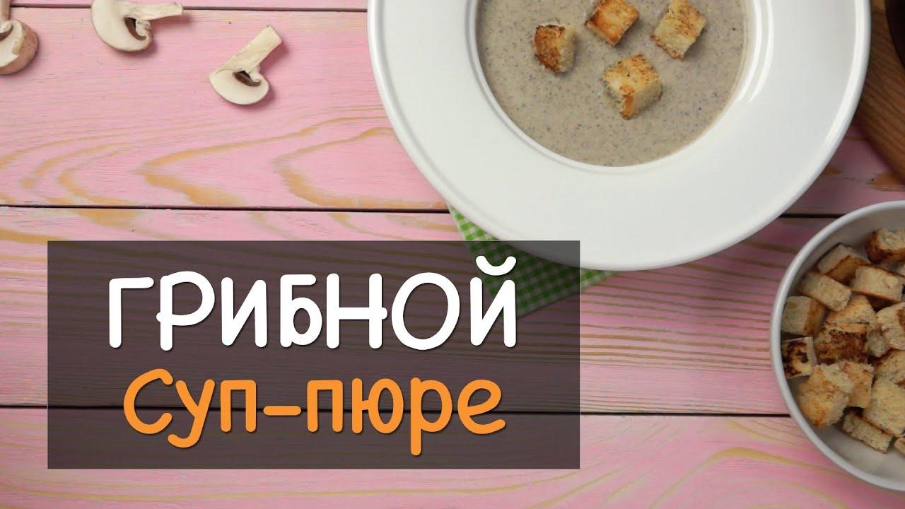 как приготовить суп пюре грибной из шампиньонов в домашних условиях