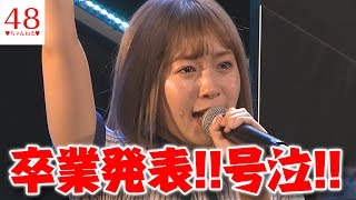 【HKT48】多田愛佳が卒業発表!!直後の曲「支え」でメンバー号泣【らぶた...