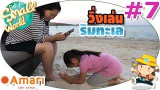 เด็กจิ๋ววิ่งเล่นริมทะเล (Amari Koh Samui#7)