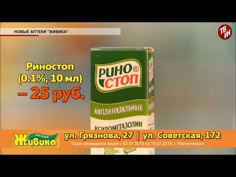 """Время местное Эфир: 03-07-2018 - Новые аптеки """"Живика"""""""