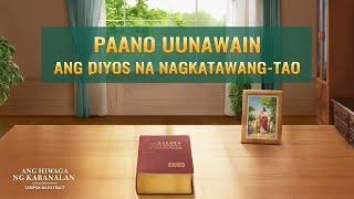 """""""Ang Hiwaga ng Kabanalan: Ang Karugtong"""" - Paano Uunawain ang Diyos na Nagkatawang-tao (Clip 2/6)"""