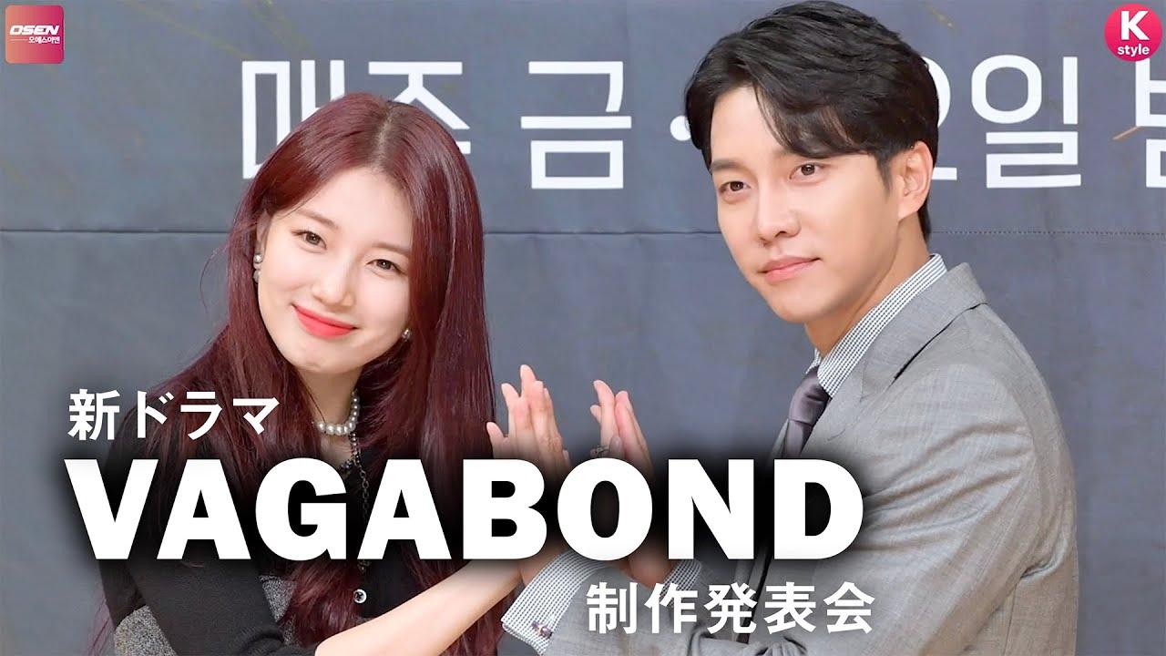 バガボンド 韓国 ドラマ