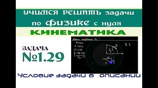 Задача 1.29 - КИНЕМАТИКА | Движение под углом к горизонту | Задачи по физике с нуля