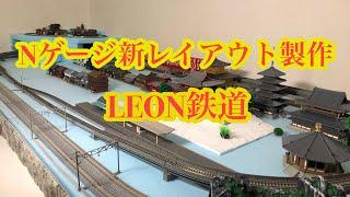 LEON鉄道 新レイアウト製作
