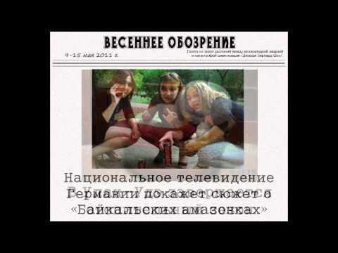 Весеннее обозреННие заголовков СМИ Бурятии.wmv