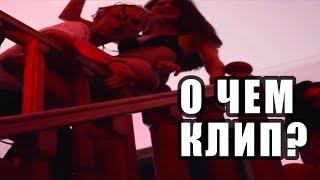 О чем клип T-Fest Х Скриптонит - Ламбада