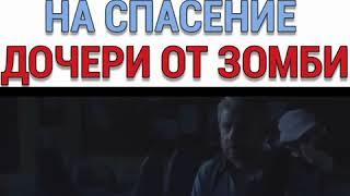 У отца 48 часов на спасение дочери от зомби