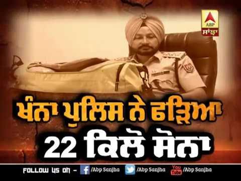 Khanna Police ਨੇ ਫੜਿਆ 22 ਕਿਲੋ ਸੋਨਾ | ABP SANJHA |