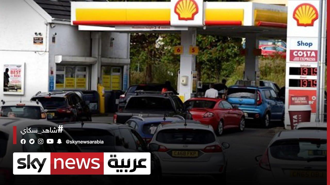 تحذيرات نقص الوقود في بريطانيا تؤدي لطوابير طويلة في محطات البنزين  - نشر قبل 3 ساعة