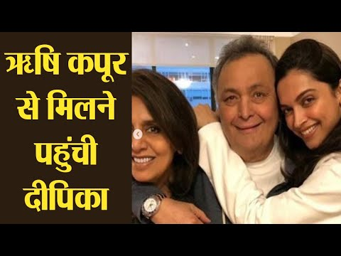 Deepika Padukone spends quality time with Rishi Kapoor & Neetu Kapoor in New York | FilmiBeat Mp3