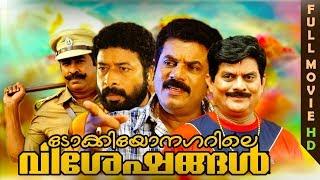 Malayalam Superhit Comedy Movie | Tokyo Nagarathile Viseshangal | Full Movie HD
