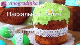 Рецепт самого вкусного кулича на Пасху | Глазурь для кулича | Vinogradinka
