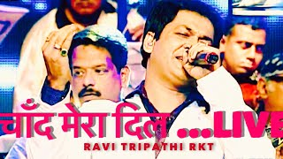 Download Chand Mera Dil Chandni Ho Tum | LIVE | Ravi Tripathi Official | MP3 song and Music Video