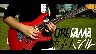 [Guitar Cover] ORESAMA  / ホトハシル [ムヒョとロージーの魔法律相談事務所 ED]