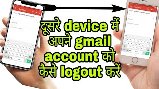 How to Remove Gmail Account From Other's Devices | Gmail Sign Out from All Other Devises. [Hindi]