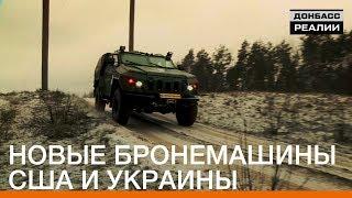 Новые бронемашины США и Украины | «Донбасc.Реалии»