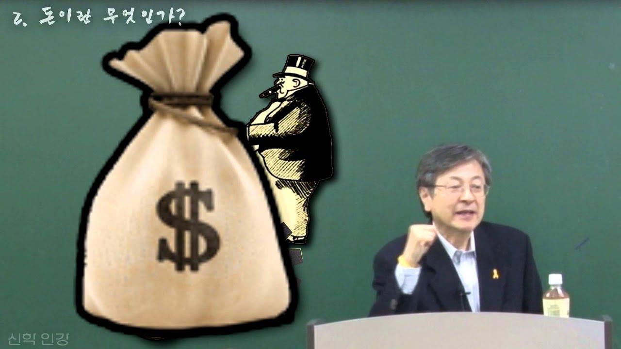 [신학인강]돈에서 해방된 교회[박득훈]#02_돈이란 무엇인가?