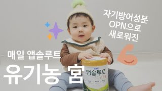 [광고] 우리 아기가 먹는 분유추천 자기방어 성분 OP…