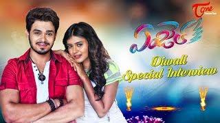 Angel Telugu Movie Diwali Special Interview | Naga Anvesh, Hebah Patel | #AngelTeluguMovie
