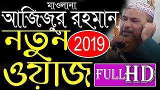 মাওলানা আজিজুর রহমান নতুন ওয়াজ 2019,  Azizur Rahman new  waz jalsa 2019