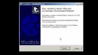 как установить Download-Master, а потом удалить