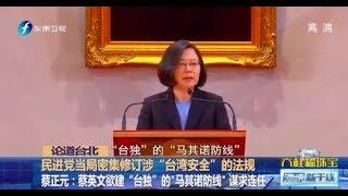 """《海峡新干线》民进党当局密集修订涉""""台湾安全""""的法规 20190620"""