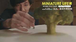 ミニチュアライフ展@浦添美術館