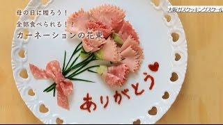 もらっておいしい花束。食べたことある?? サラダなどにアレンジしてさ...
