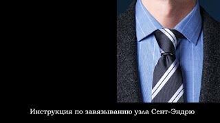 Как завязывать галстук. Узел Сент-Эндрю